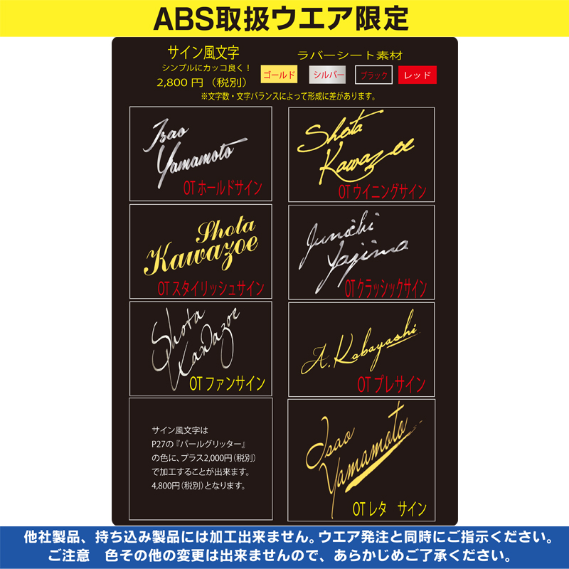 ABSウエアネーム加工(サイン風文字) [ABS] - 2,722円 : ボウリング ...