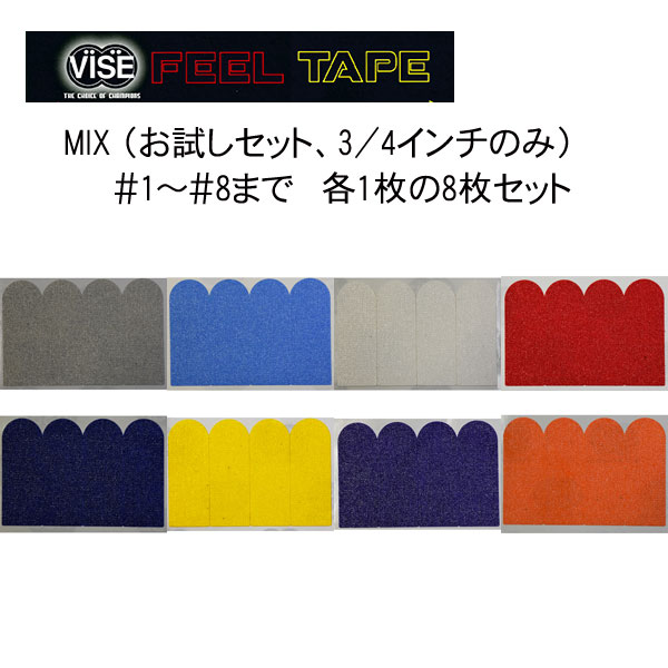 VISE フィールテープMIX(3/4inch、#1〜#8)